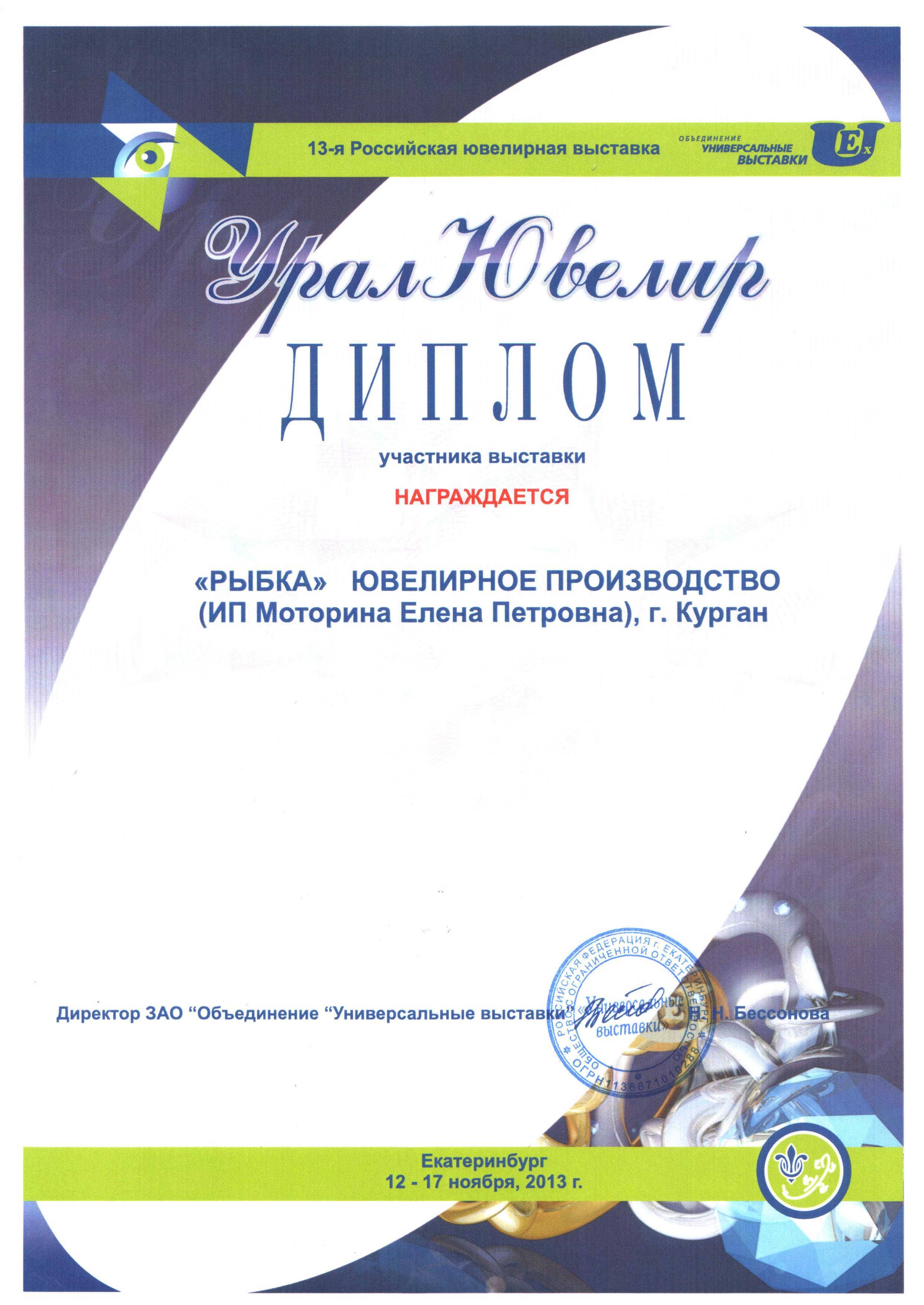 Урал Ювелир2013