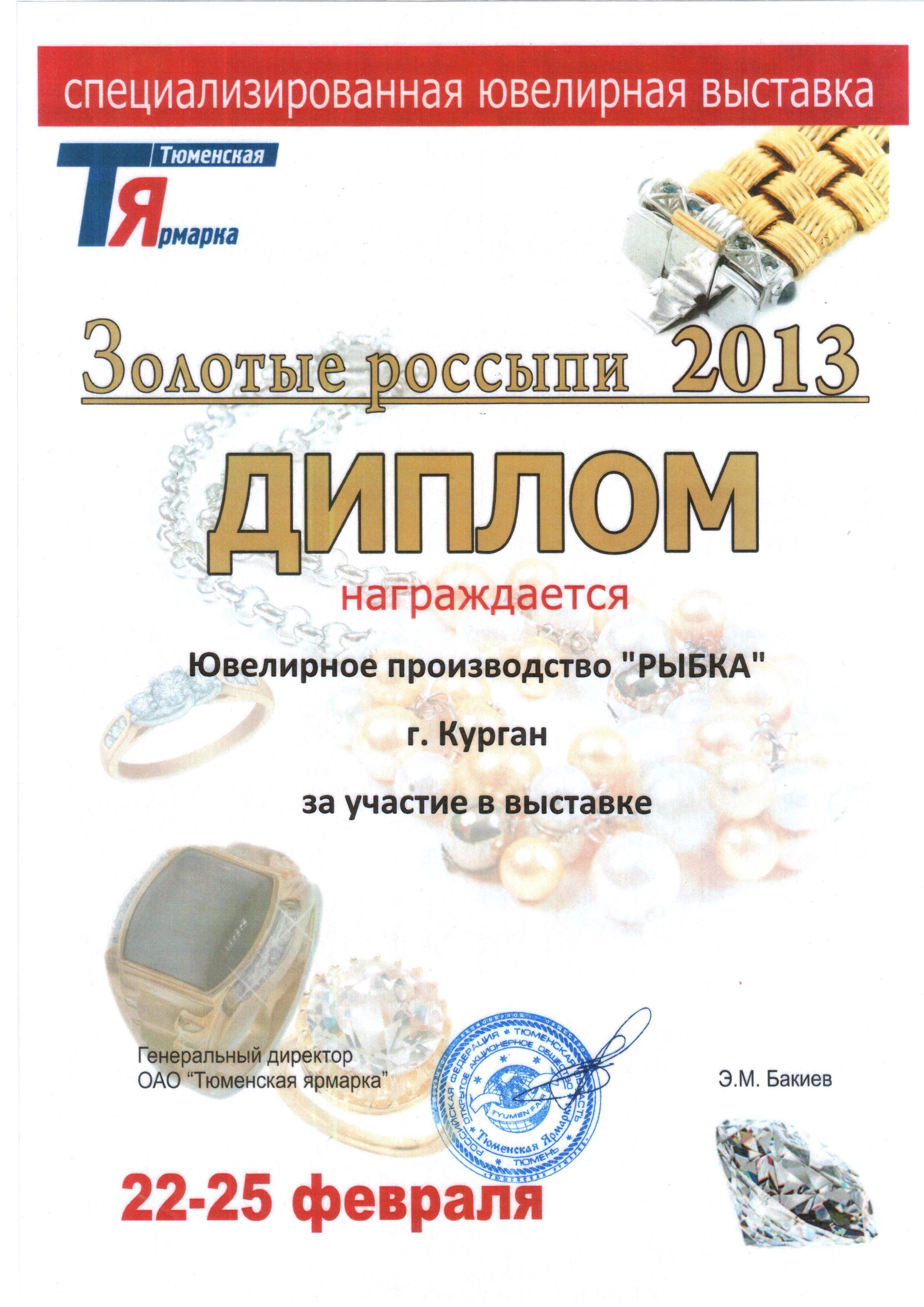 золотые россыпи 2013