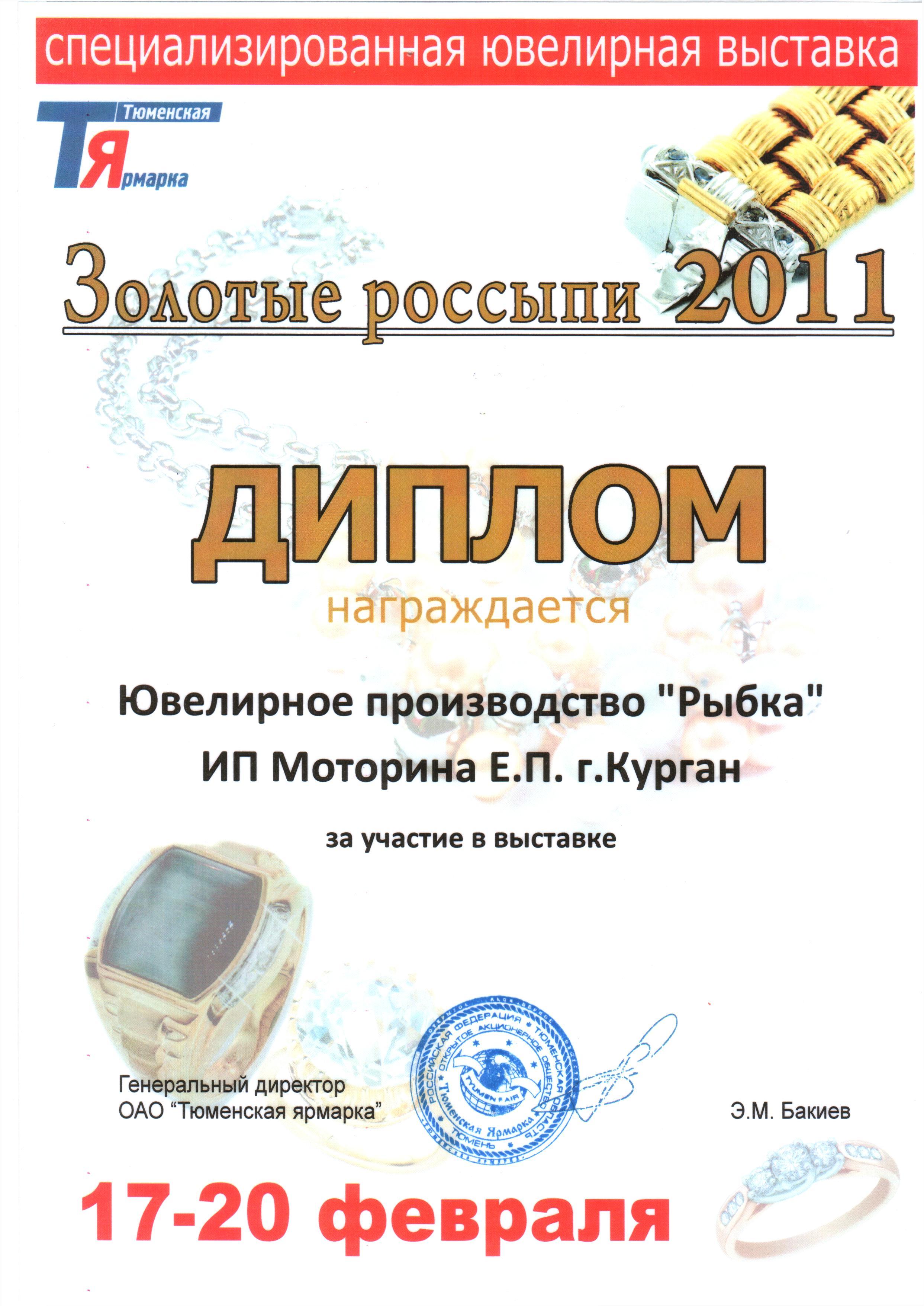 Золотые россыпи 2011